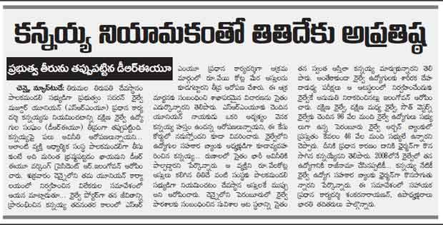 in_press_eenadu_01-09-2012_1