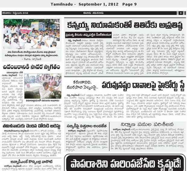 in_press_eenadu_01-09-2012_2